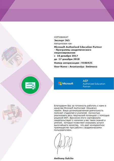 ПО Microsoft 021-10597