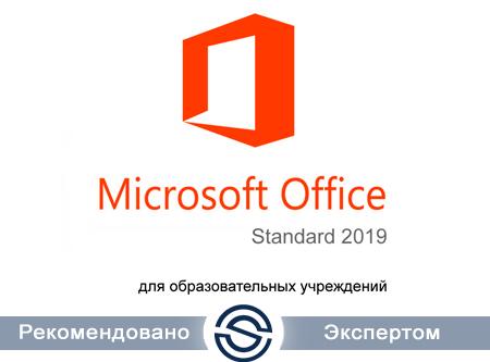 Microsoft Office Standard 2019 Academ Single OLP Бессрочно (021-10597) для учебных заведений