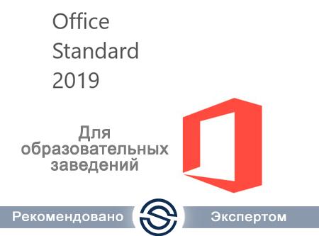 Microsoft Office Standard 2019 Academ Ru OLP Бессрочно (021-10605) для учебных заведений