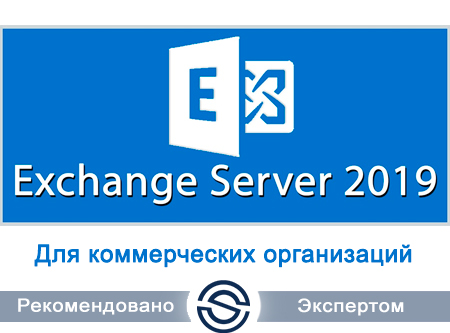 Microsoft Exchange Server Standard 2019 Single Open No Level (312-04405) для коммерческих организаций
