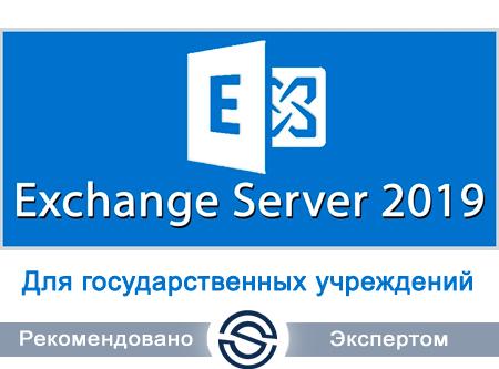 Microsoft Exchange Server Standard 2019 Single Open Level A Government (312-04414) для государственных учреждений