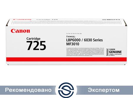 Картридж Canon 725 Лазерный Черный 3484B002