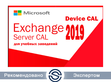 Microsoft Exchange Server CAL 2019 Single Open No Level Academic  Device CAL (381-04474) для учебных заведений