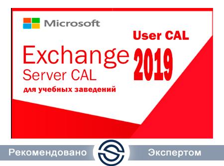 Microsoft Exchange Server CAL 2019 Single Open No Level Academic  User CAL (381-04476) для учебных заведений