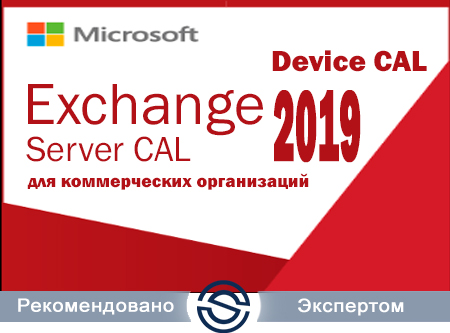 Microsoft Exchange Server CAL 2019 Single Open No Level No Level  Device CAL (381-04491) для коммерческих организаций