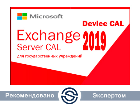Microsoft Exchange Server CAL 2019 Rus Open No Level No Level  Device CAL (381-04509) для государственных учреждений