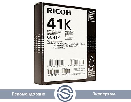Картридж для гелевого принтера повышенной емкости Ricoh GC 41K (на 2500 отпечатков) Черный / 405761