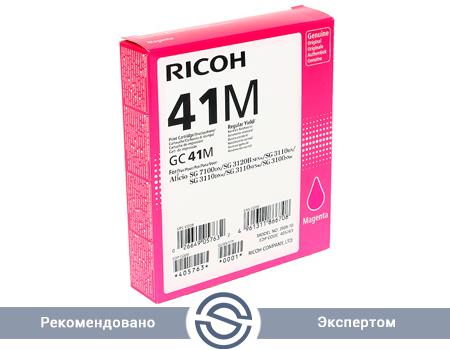 Картридж для гелевого принтера повышенной емкости Ricoh GC 41M (на 2200 отпечатков) Пурпурный / 405763