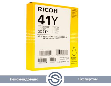 Картридж для гелевого принтера повышенной емкости Ricoh GC 41Y (на 2200 отпечатков) Желтый / 405764