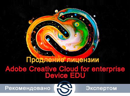 Adobe Creative Cloud for Enterprise All Apps Device EDU 65297195BB01A12. Продление лицензии для учебных заведений на устройство