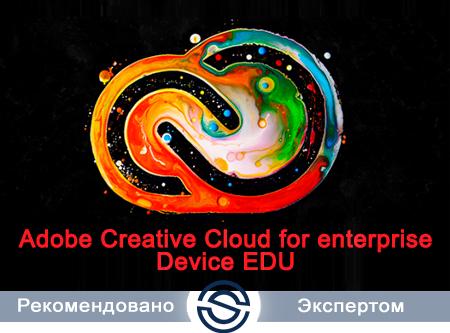 Adobe Creative Cloud for Enterprise All Apps Device EDU 65297202BB01A12. Лицензия для учебных заведений на устройство