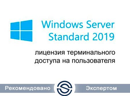 Microsoft Windows Remote Desktop Services CAL 2019 Single Open No Level  User CAL (6VC-03748) для коммерческих организаций -