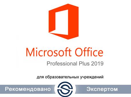 Microsoft Office Pro Plus 2019 Academ Single OLP Бессрочно (79P-05717) для учебных заведений