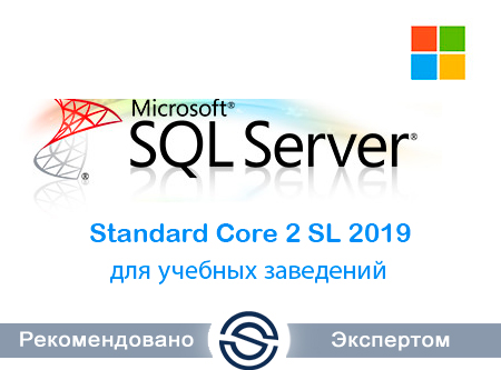 Microsoft SQL Server Standard Core 2 SL 2019 Single OLP NL Academic CoreLic Qlfd (7NQ-01550) для учебных заведений
