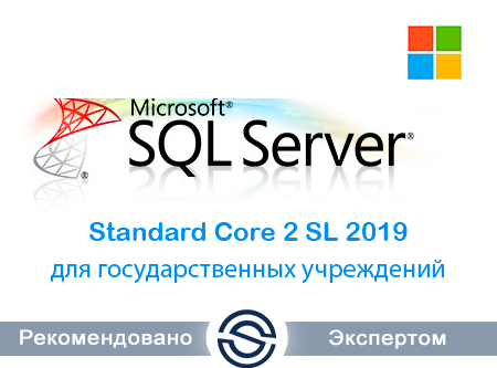 Microsoft SQL Server Standard Core 2 SL 2019 Rus OLP NL Government CoreLic Qlfd (7NQ-01583) для государственных учреждений