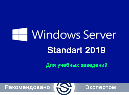 Microsoft Windows Server Standard 2019 Single Open 16 License Academ Core License Бессрочно (9EM-00631) для учебных заведений