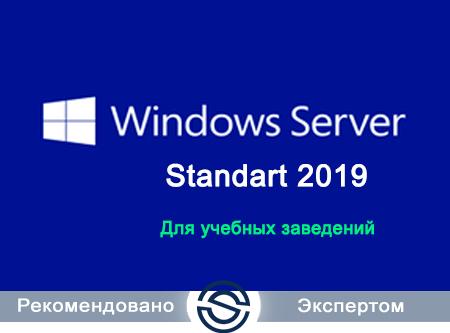 Microsoft Windows Server Standard 2019 Single Open 2 License Academ Core License Бессрочно (9EM-00633) для учебных заведений