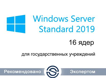 Microsoft Windows Server Standard Core 2019 Ru Open 16 License Level A Government Core License (9EM-00672)