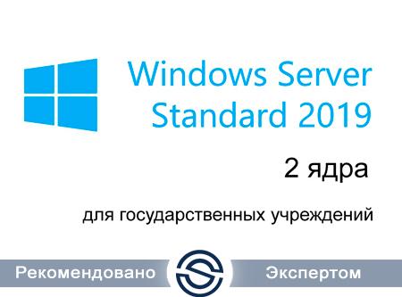 Microsoft Windows Server Standard Core 2019 Ru Open 2 License Level A Government Core License (9EM-00675)