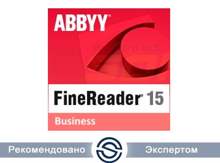 ABBYY FineReader 15 Business AF15-2P1V25-102. Одна именная лицензия Per Seat (при заказе пакета 11-25 лицензий)