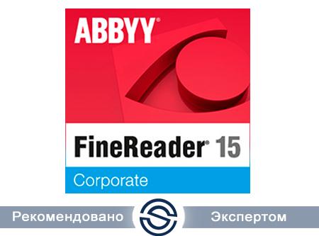 ABBYY FineReader 15 Corporate AF15-3P4W01-102/AD. Одна именная лицензия Per Seat. Годовая лицензия с академической скидкой.