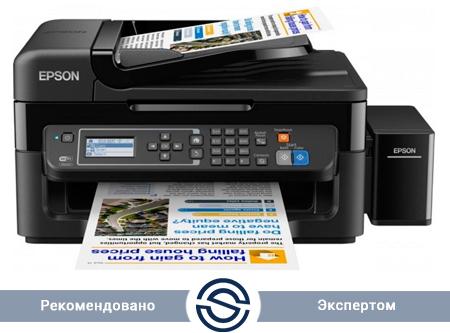 МФУ Epson L566 / A4 / Printer 5760x1440 dpi + Copier 1200x2400 dpi + Scaner 1200x2400 dpi / USB+LAN / C11CE53403