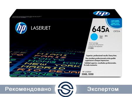 Картридж HP C9731A Лазерный Голубой (на 12000 отпечатков)