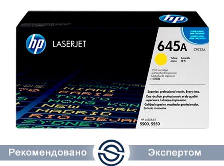 Картридж HP C9732A Лазерный Желтый (на 12000 отпечатков)