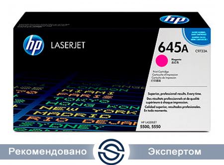 Картридж HP C9733A Лазерный Пурпурный (на 12000 отпечатков)