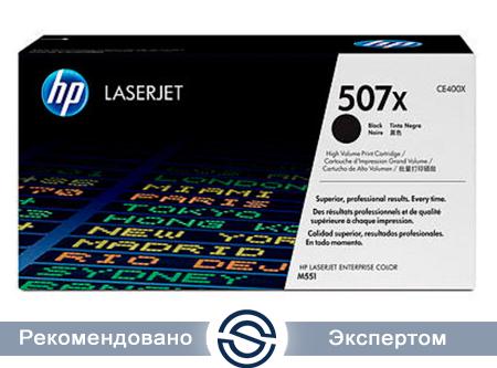 Картридж HP CE400X Лазерный Черный (на 11000 отпечатков)