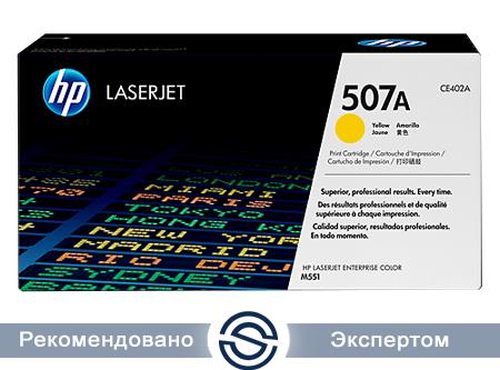 Картридж HP CE402A Лазерный Желтый (на 6000 отпечатков)