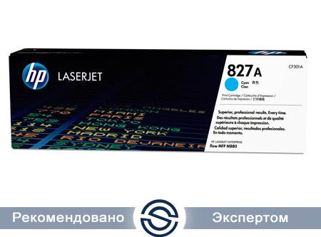 Картридж HP CF301A Лазерный (827A) Голубой (на 29500 отпечатков)