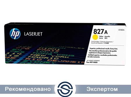 Картридж HP CF302A Лазерный (827A) Желтый (на 29500 отпечатков)