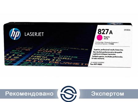Картридж HP CF303A Лазерный (827A) Пурпурный (на 29500 отпечатков)