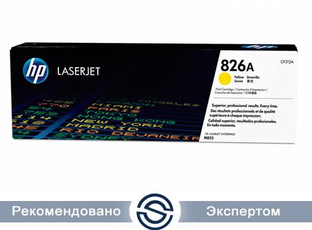 Картридж HP CF312A Лазерный Желтый (на 31500 отпечатков)