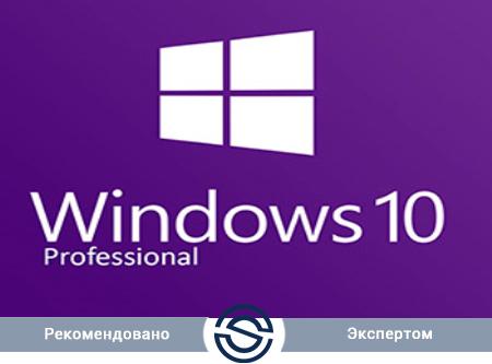 Microsoft Windows 10 Pro Ru Upgrade Open No Level Academic (FQC-09519) для учебных заведений (Upgrade from Windows 10 Home)