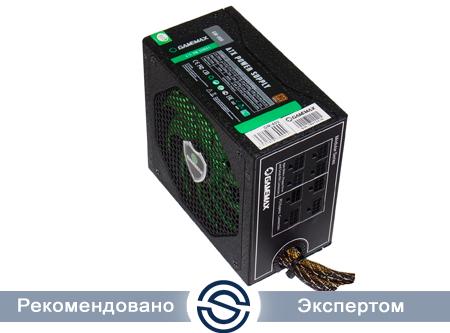 Блок питания Gamemax GM-700