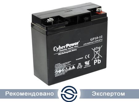 Батарея для UPS CyberPower GP18-12, 12V18Ah, 181х78х167мм, 5,3 кг