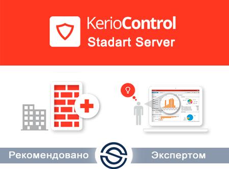 Kerio Control Server Standard License (K20-0111005), включая 5 пользователей. Подписка на 1 год.
