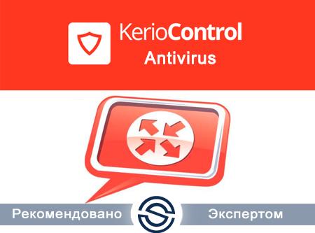 Kerio Control Standard License Antivirus Server Extension (K20-0112005), включая 5 пользователей. Подписка на 1 год.