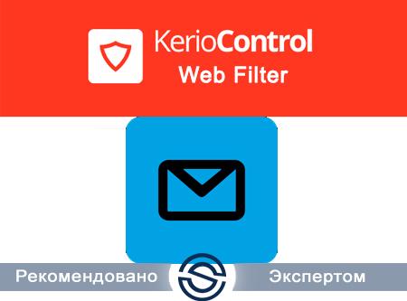 Kerio Control Standard License Web Filter Server Extension, включая 5 пользователей (K20-0113005). Подписка на 1 год.