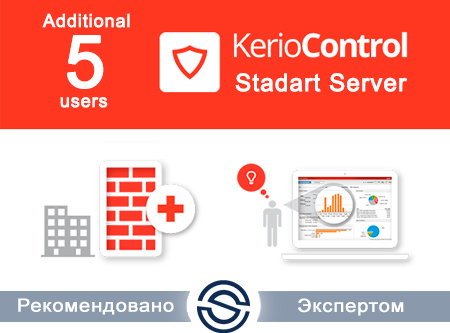 Kerio Control Additional 5 users Standard License (K20-0211105). Подписка на 1 год.