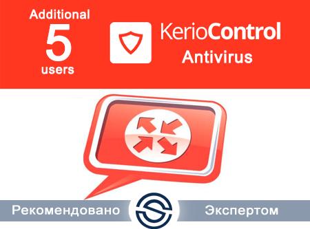 Kerio Control Standard License Antivirus Extension, Additional 5 users License (K20-0212105). Подписка на 1 год.