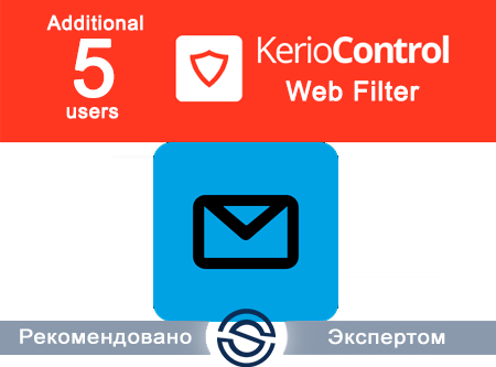 Kerio Control Standard License Web Filter Extension, Additional 5 users License (K20-0213105). Подписка на 1 год.