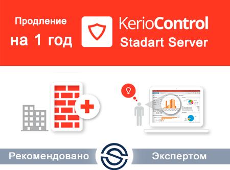 Kerio Control Server Standard Maintenance (K20-0311005), включая 5 пользователей. Продление на 1 год.