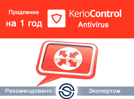 Kerio Control Standard Maintenance Antivirus Server Extension, 5 users (K20-0312005). Продление на 1 год.