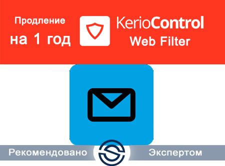 Kerio Control Standard Maintenance Web Filter Server Extension, 5 users (K20-0313005). Продление на 1 год.