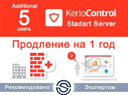 Kerio Control Additional 5 users Standard Maintenance (K20-0411105). Продление на 1 год.