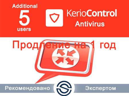 Kerio Control Standard Maintenance Antivirus Extension, Additional 5 users (K20-0412105). Продление на 1 год.