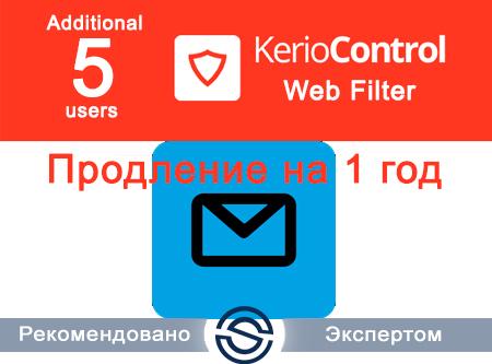 Kerio Control Standard Maintenance Web Filter Extension, Additional 5 users (K20-0413105). Продление на 1 год.